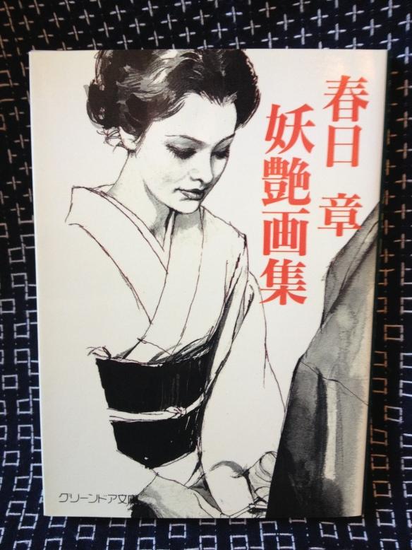 Kasuga Akira: Youen Gashu