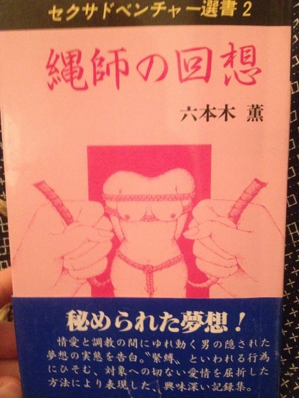 Roppongi Kaoru: Memoirs of a Nawashi