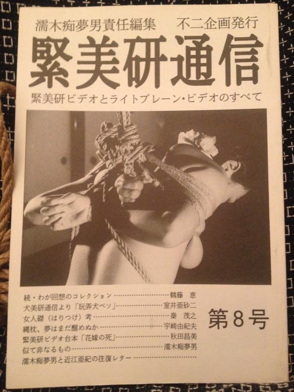 Kinbiken communications (1991, no. 8)
