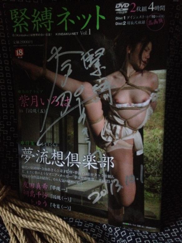 Akira Naka: Kinbaku-Net Vol. 1