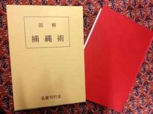 Fujita Seiko cover