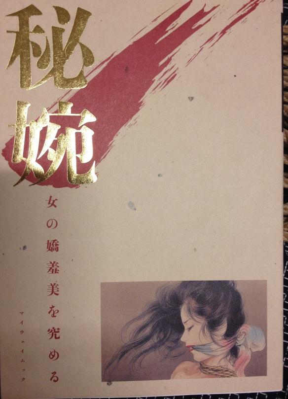 Kitoh Akira (and others): 画集 秘婉 小妻容子 鬼頭暁 笠間しろう 前田寿按 SM (2011)