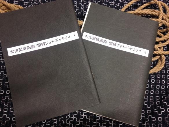 """Muku Youji: """"Nyotai kinbaku garo  / kinbaku fotogyararyi"""" 1 and 2"""