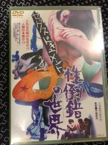 Tsujimura dvd docu