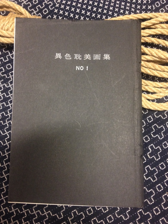 Muku Youji: 異色耽美画集 no 1