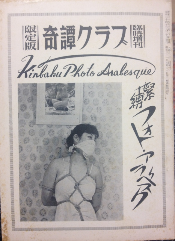 Kinbaku Photo Arabesque (1959)